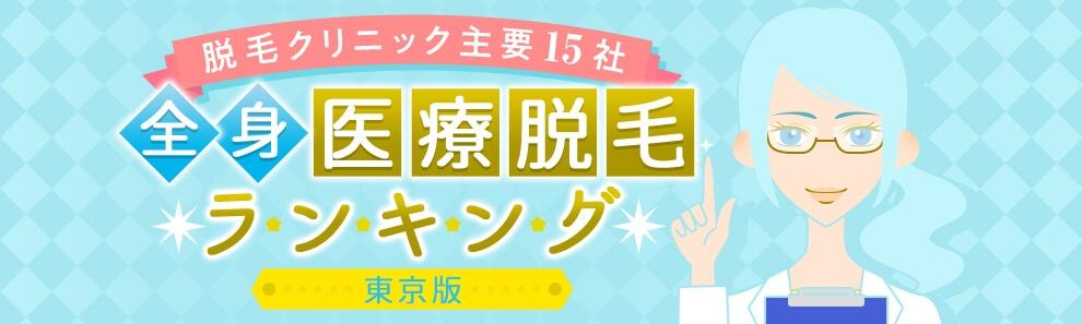 (東京版)脱毛クリニック 主要15社 全身医療脱毛ランキング