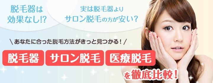 """""""脱毛器・サロン脱毛・医療脱毛""""を徹底比較!"""