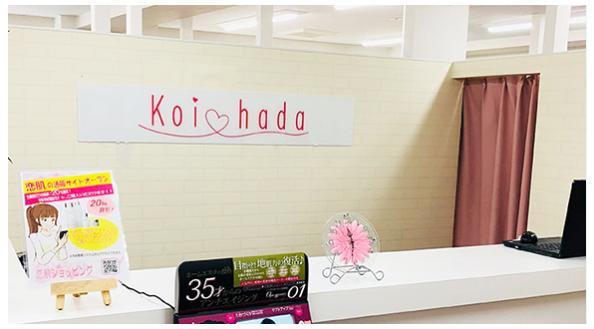 恋肌(こいはだ) 仙台店の店舗写真