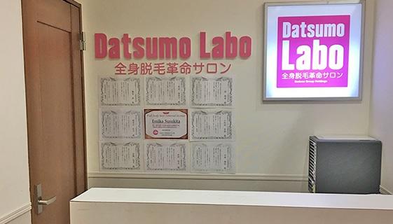 脱毛ラボ 秋田オーパ店の店舗写真
