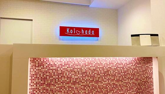 恋肌 岡山駅前店の店舗写真