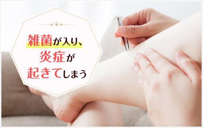 毛抜き・脱毛ワックスは肌の炎症の原因に