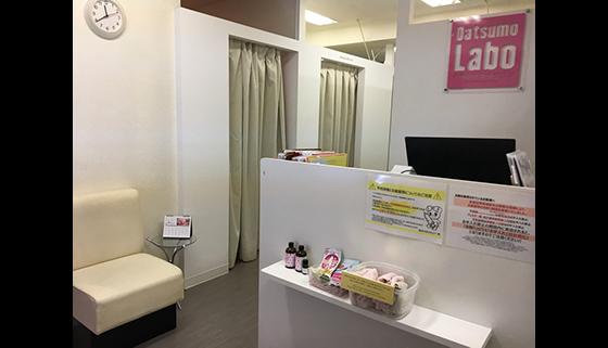 脱毛ラボ 五反田店の店舗写真