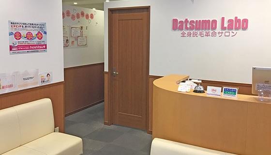 脱毛ラボ 金沢香林坊店の店舗写真
