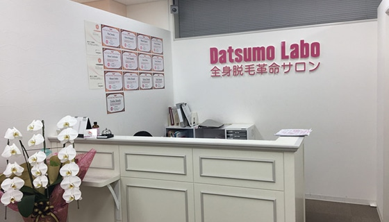 脱毛ラボ 名古屋栄店の店舗写真