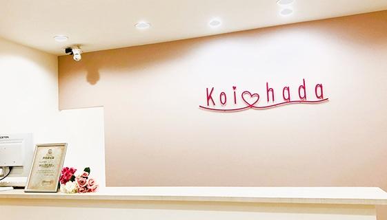 恋肌 柏店の店舗写真