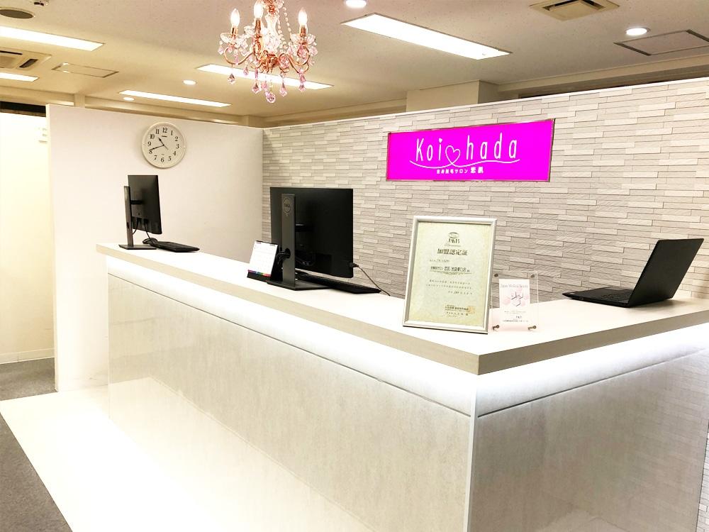 恋肌(こいはだ) 恋肌(こいはだ) 広島店