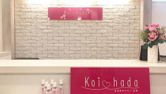 恋肌 松山店の店舗写真