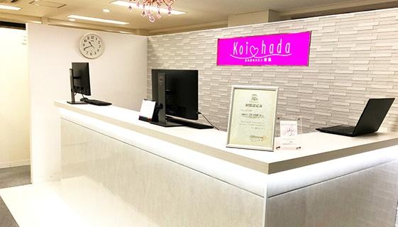 恋肌 池袋東口店の店舗写真