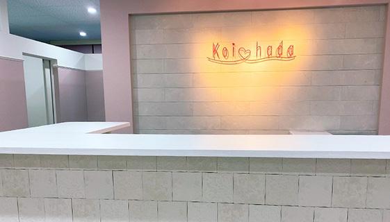 恋肌 大分駅前店の店舗写真