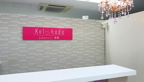 恋肌 天王寺店の店舗写真