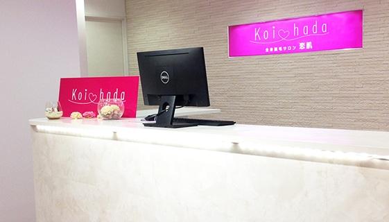 恋肌 博多駅前店の店舗写真