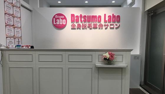 脱毛ラボ 渋谷店の店舗写真