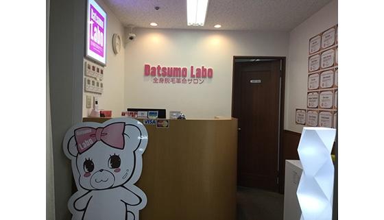 脱毛ラボ 新宿店の店舗写真
