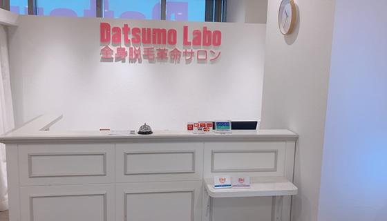 脱毛ラボ 梅田店の店舗写真