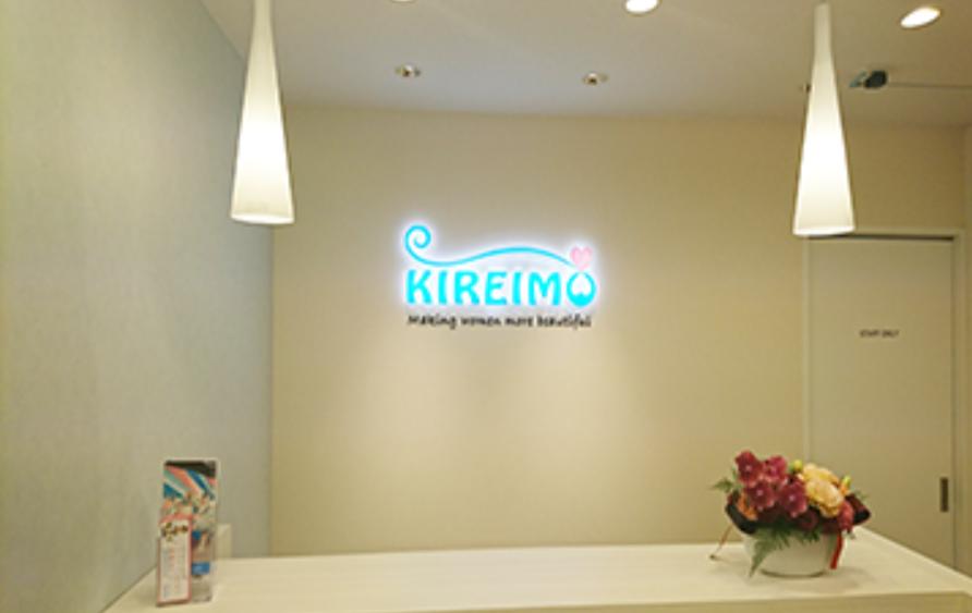 キレイモ (KIREIMO)烏丸駅前店の店舗写真