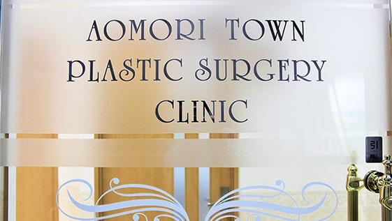 リゼクリニック 青森院(提携:青森タウン形成外科クリニック)の店舗写真