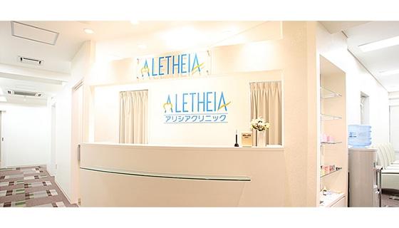 アリシアクリニック 銀座院の店舗写真