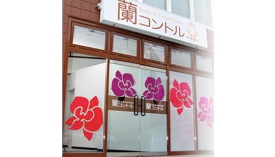 ビー・エスコート 蘭コントル 磐田サロンの店舗写真