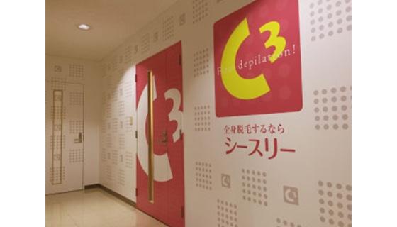 シースリー(C3) 栄店の店舗写真