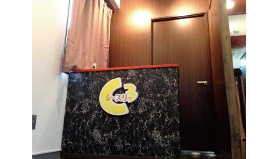 シースリー(C3) 所沢店の店舗写真