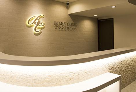 ブランクリニック 銀座院の店舗写真
