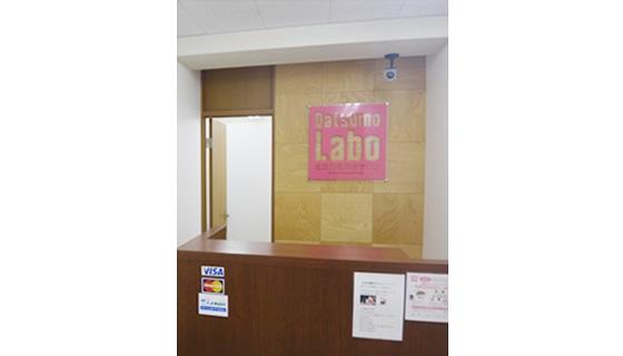 脱毛ラボ 小倉店の店舗写真