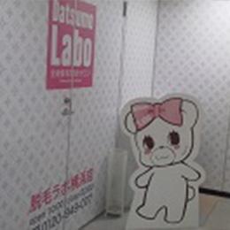 脱毛ラボ 脱毛ラボ 横浜店