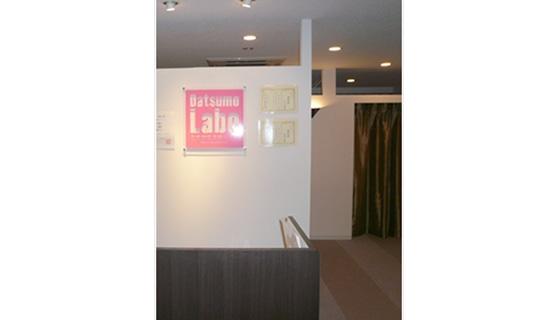 脱毛ラボ 立川店の店舗写真