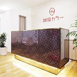銀座カラー 銀座カラー 金沢駅前東店