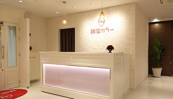 銀座カラー 川崎店の店舗写真