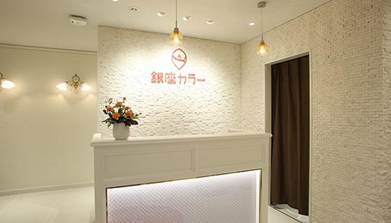 銀座カラー 吉祥寺北口店の店舗写真