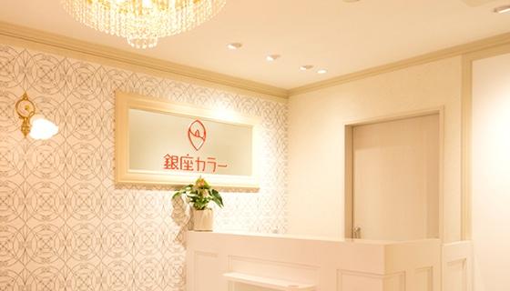銀座カラー 北千住店の店舗写真