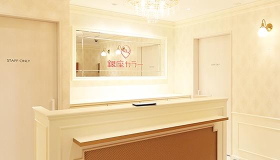 銀座カラー 町田モディ店の店舗写真