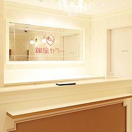 銀座カラー 銀座カラー 町田モディ店