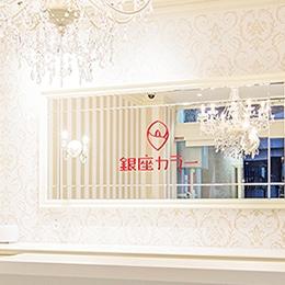 銀座カラー 水戸駅前店 銀座カラー 水戸駅前店
