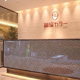 銀座カラー 銀座カラー 表参道店