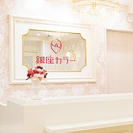 銀座カラー 銀座カラー 渋谷道玄坂店