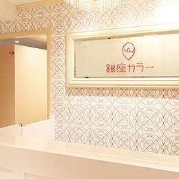 銀座カラー 銀座カラー 天王寺店