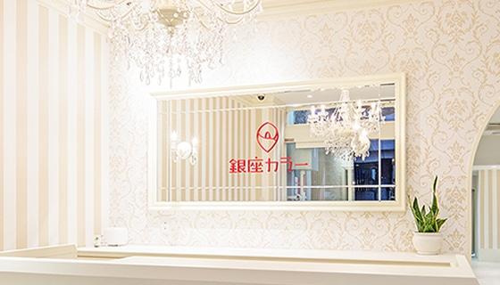 銀座カラー 水戸駅前店の店舗写真