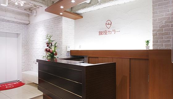 銀座カラー 名古屋栄店の店舗写真