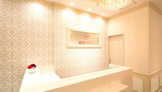 銀座カラー 札幌店の店舗写真