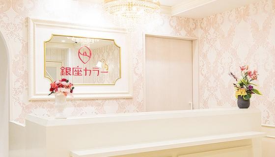 銀座カラー 渋谷道玄坂店の店舗写真