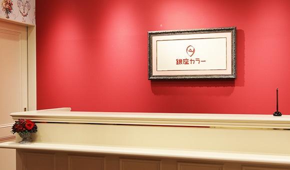 銀座カラー 高崎店の店舗写真