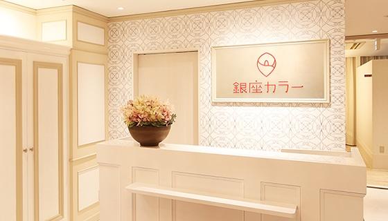 銀座カラー 天神店の店舗写真