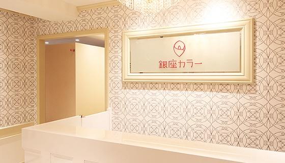 銀座カラー 天王寺店の店舗写真