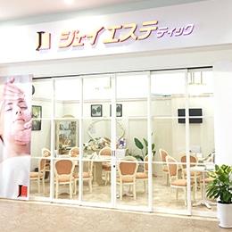ジェイエステティック ジェイエステティック 浜松店