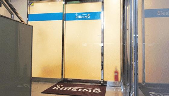 キレイモ (KIREIMO)鹿児島いづろ通店の店舗写真