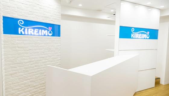 キレイモ (KIREIMO)渋谷宮益坂店の店舗写真