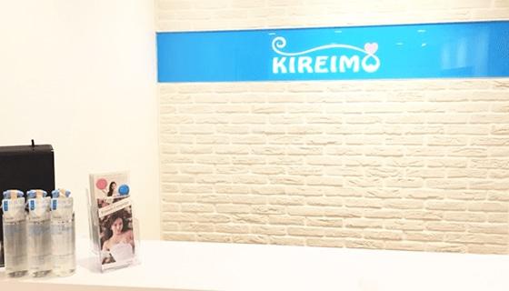 キレイモ (KIREIMO)立川北口駅前店の店舗写真
